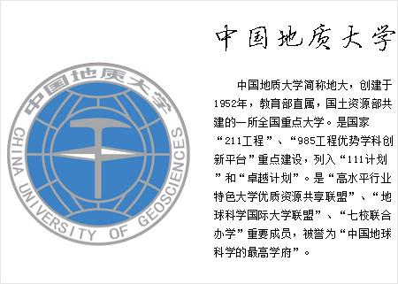 中国地质大学网教