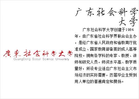 山东大学网教
